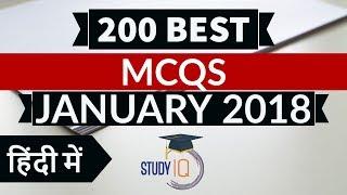 200 Best current affairs MCQ from January 2018  - IBPS PO/SSC CGL/UPSC/PCS/KVS/IAS/RBI Grade B 2018