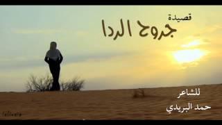 getlinkyoutube.com-قصيدة جروح الردا للشاعر حمد البريدي 🎧