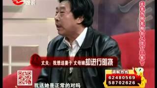 getlinkyoutube.com-新老娘舅20130325:丈夫为何在阳台上住了3年?