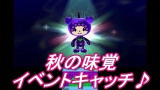 getlinkyoutube.com-[電波人間のRPG FREE! 秋の味覚イベントキャッチをしてみたよ♪] マフィのぼやき実況プレイ その90