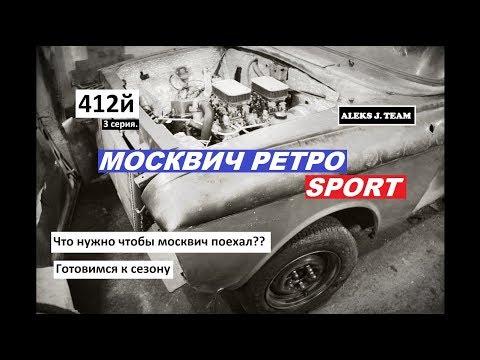 ЧТО НУЖНО, ЧТОБ МОСКВИЧ ПОЕХАЛ? Тюнинг москвича 412