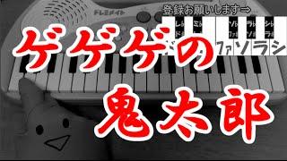 getlinkyoutube.com-1本指ピアノ【ゲゲゲの鬼太郎 OP曲】水木しげる 熊倉一雄 簡単ドレミ楽譜 超初心者向け