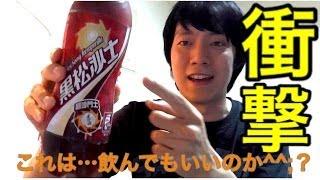 getlinkyoutube.com-【初体験!】日本人第一次喝看看【黑松沙士】志甫一成