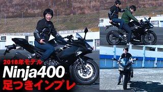 2018年モデル『Ninja400』足つき&タンデム 試乗インプレ!