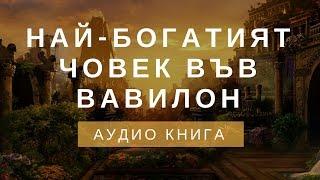 getlinkyoutube.com-Най-богатият човек във Вавилон (Аудио Книга)