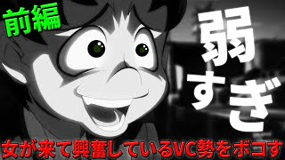 getlinkyoutube.com-【GTA5】女ボイチャ勢が来て興奮してるキモヲタをボコすww【前篇】