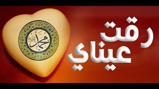 getlinkyoutube.com-انشودة رقت عيناي شوقا - ماهر الزين  Assalamu Alayka - Maher Zain