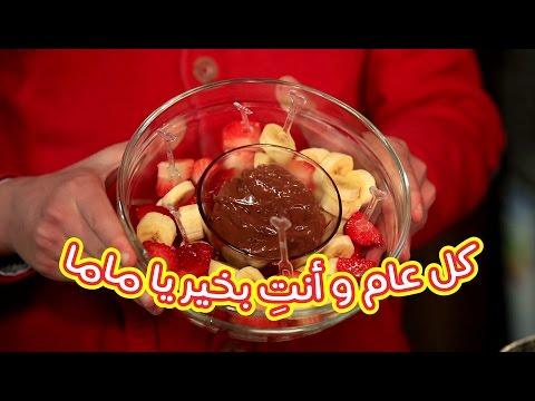 #يوم_الأم مع نديم: نوتيلا مع الفواكه