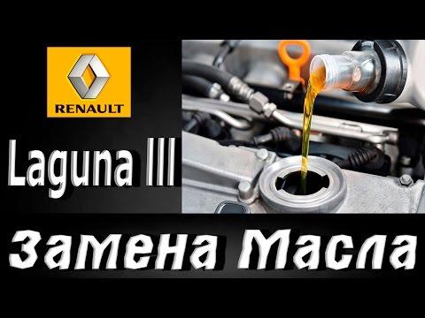 Где находится щуп на акпп у Renault Laguna 3