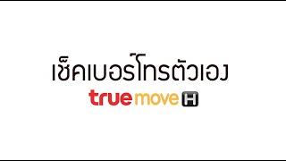 getlinkyoutube.com-เช็คเบอร์โทรศัพท์ตัวเอง TrueMove H ทรูมูฟ เอช