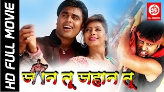 JAAN TU JAHAN TU  HD || Bhojpuri Full Movie ||  Dinesh Kumar || Archna Singh
