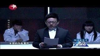 东方直播室20140317:阻击医院暴力