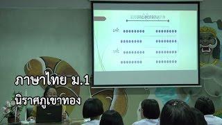 getlinkyoutube.com-ภาษาไทย ม.1 นิราศภูเขาทอง ครูบุญสาว สุขสมบูรณ์