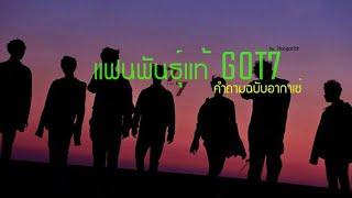 GOT7 GAME - แฟนพันธุ์แท้ GOT7...ฉบับอากาเซ่ #ThankToIGOT75(Ep.End)