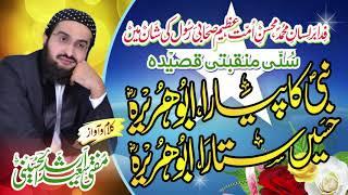 Nabi (S.A) Ka Piyara Abu Huraira (R.A) || New Manqabat 2019 || By Mufti Saeed Arshad Al Husaini