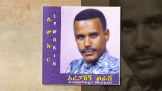 getlinkyoutube.com-Aregahegn Worash - Yene Fetena (የኔ ፈተና) Amazing Ethiopian Music