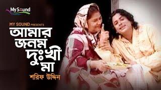 getlinkyoutube.com-Amar Joanom Dukhe Maa   Shorif Uddin   Bangla Maa Song   Mysound BD