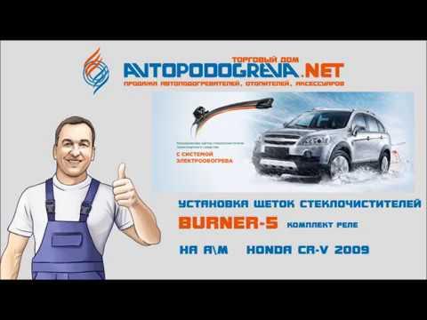 Где у Хонда Аккорд 8 находится реле стеклоочистителя