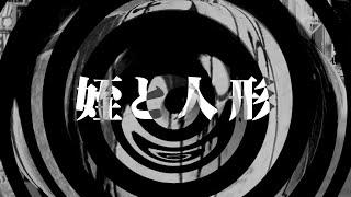 getlinkyoutube.com-【怪談】姪と人形【朗読】
