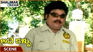 getlinkyoutube.com-Ave Kallu Movie || Yaadhi Krishna Introduction Scene || Yaadhi Krishna, Archana || Shalimarcinema