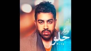 getlinkyoutube.com-اغنية جاسم محمد - حلو   النسخة الاصلية   جديد 2014