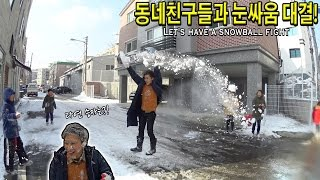 getlinkyoutube.com-동네친구들과 눈싸움 대결을 펼쳤다! 과연 승자는?! - 허팝 (Snowball Fight)