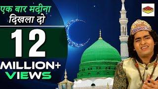 "getlinkyoutube.com-""एक बार मदीना दिखला दो"" Ek Bar Madina Dikhla Do | Mere Ghar Aana Pyare Nabi | Rais Anis Sabri"
