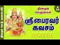 Sri Bhairavar Kavasam JukeBox Songs Of Bhairavar - Devotional Songs