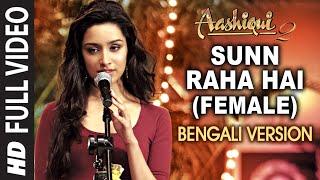 getlinkyoutube.com-Sunn Raha Hai (Female) Bengali Version - Aashiqui 2 - Aditya Roy Kapur, Shraddha Kapoor