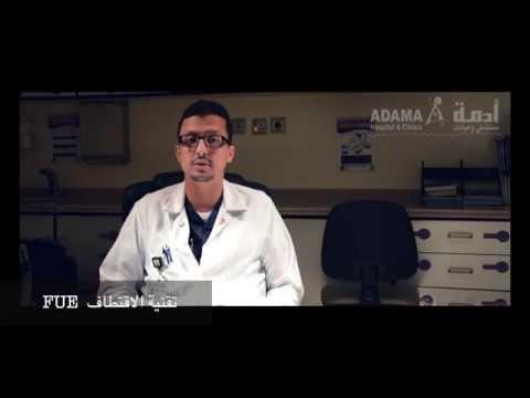 د. وليد الغامدي - زراعة الشعر بتقنية الإقتطاف FUE، مستشفى أدمة
