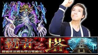 getlinkyoutube.com-【怪物彈珠Monster strike】霸者之塔|E神今天可否爬完!?