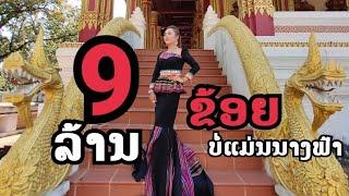 MV ຂ້ອຍບໍ່ແມ່ນນາງຟ້າ ມິນິ ເອັງເຈີ ข้อยบ่อแม่นนางฟ้า Khoy bor maen narng far