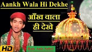 Aankh Wala Hi Dekhe || Rais Anis Sabri || Hit Qawwali || Latest Qawwali 2017