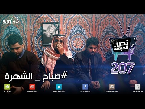 """#صاحي :""""نص الجبهة"""" 207- #صباح_الشهرة !"""