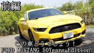 getlinkyoutube.com-(前編)フォードマスタング(MUSTANG 50YearEdition)4気筒ターボってどうなんだ!?この車どうでしょう!Vol.8