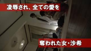 セクシー女優東凛主演「凌辱された女」予告編