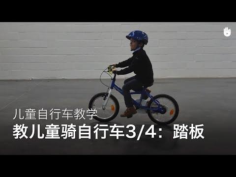 教儿童骑自行车:3/4 踏板