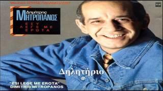 Δημήτρης Μητροπάνος - Εσύ λέγε με έρωτα (1990 - Full Album)