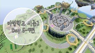 양띵 [마법학교 시즌2 DAY 5-9편 / Ars Magica] 마인크래프트