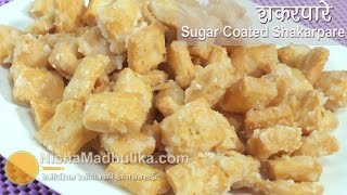 getlinkyoutube.com-Shakarpara recipe | Sweet Shakarpare |  Shankarpali Sugar Coated