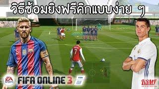วิธีซ้อมยิงฟรีคิกเข้าใจง่าย ใน Fifa Online 3 โดย ตูมตาม LiSMF