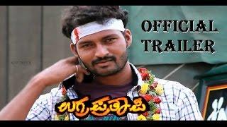Latest Kannada Movie Ugraa Prathapi 2015 | Official Trailer HD | Ramu, Geetha width=
