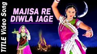 VIDEO Song - Majisa Re Diwla Jage | Navratri Song | Harsh Mali | Majisa Bhatiyani | Rajasthani Songs