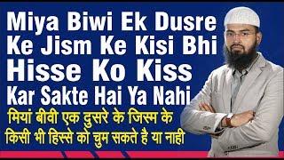 getlinkyoutube.com-Miya Biwi Ek Dusre Ki Jism Ke Kisi Bhi Hisse Ko Chum - Kiss Sakte Hai Ya Nahi By Adv. Faiz Syed