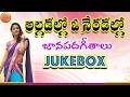 Alladallo O Neradallo | Palle Patalu | Telugu Folk Songs | Telangana Folk Songs | Janapada Geethalu