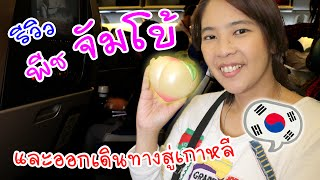 getlinkyoutube.com-รีวิว สกุชชี่ พีชจัมโบ้ และออกเดินทางไปล่าสไลม์ที่เกาหลี | แม่ปูเป้ เฌอแตม Tam Story