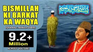 Bismillah ki Barkat Ka Waqya | बिस्मिल्लाह की बरकत का वाक्या | Anwar Sabri | Sonic Islamic
