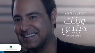 getlinkyoutube.com-Assi Al Hillani ... Waynak Habibi - VC | عاصي الحلاني ... وينك حبيبي - فيديو كليب