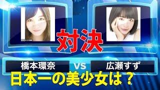 getlinkyoutube.com-橋本環奈 vs 広瀬すず 日本一の美少女対決!