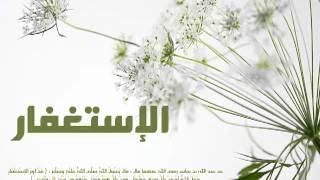 getlinkyoutube.com-دوام الاستغفار لدكتور محمد راتب النابلسي